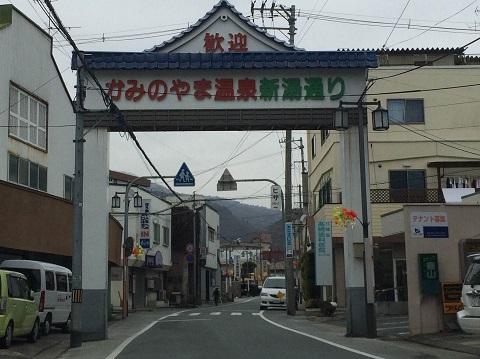 上山温泉入口