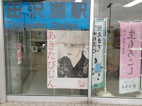 田沢湖駅POP