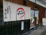麺くいやまちゃん@堺東