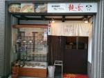 力餅麺の香@新大阪