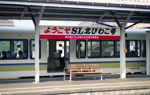 19950819北びわこ号・岐阜530-1