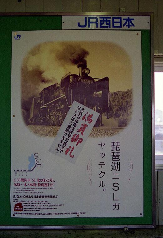 19950819北びわこ号・岐阜540-1