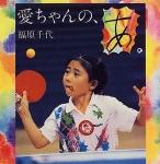 fukuhara-ai-kekkon-1.jpg