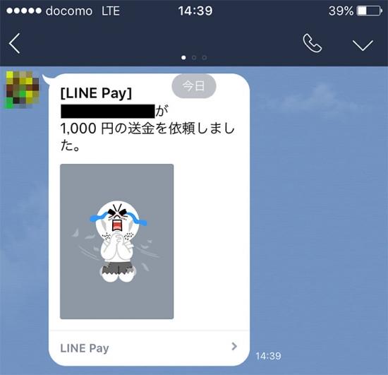 line-pay2.jpg