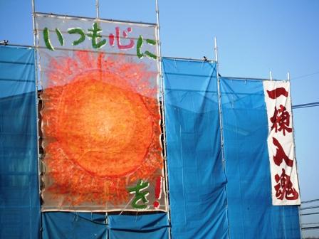 太陽シート
