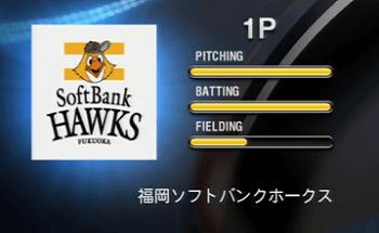 福岡ソフトバンクホークス プロ野球スピリッツ2015 ver1.10