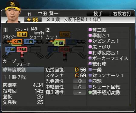 中田賢一プロ野球スピリッツ2015 ver1.10