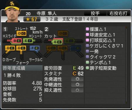 寺原隼人プロ野球スピリッツ2015 ver1.10