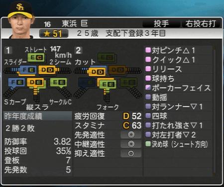 東浜巨プロ野球スピリッツ2015 ver1.10