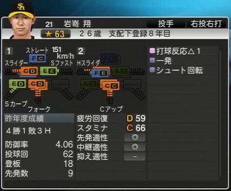 岩嵜翔 プロ野球スピリッツ2015 ver1.10