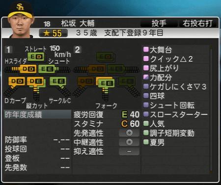松坂大輔 プロ野球スピリッツ2015 ver1.10