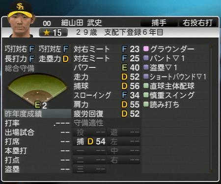 細山田武史 プロ野球スピリッツ2015 ver1.10