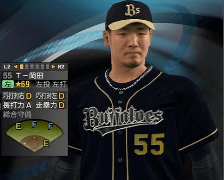 T-岡田 プロ野球スピリッツ2015 ver1.10