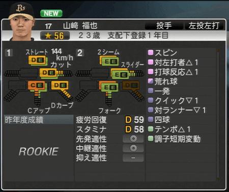 山﨑 福也 プロ野球スピリッツ2015 ver1.10