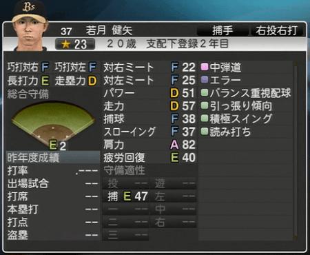 若月 健矢 プロ野球スピリッツ2015 ver1.10