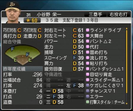 小谷野 栄一 プロ野球スピリッツ2015 ver1.10