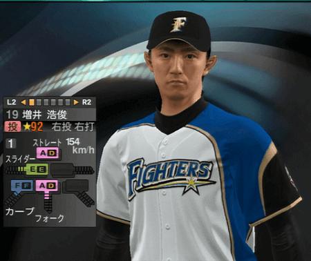 増井 浩俊 プロ野球スピリッツ2015 ver1.10