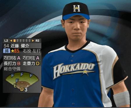 近藤 健介 プロ野球スピリッツ2015 ver1.10
