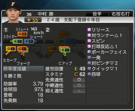 中村 勝 プロ野球スピリッツ2015 ver1.10