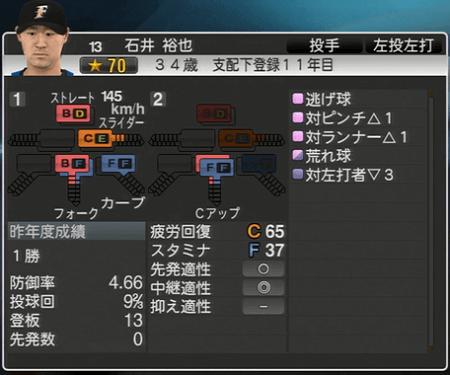石井 裕也 プロ野球スピリッツ2015 ver1.10