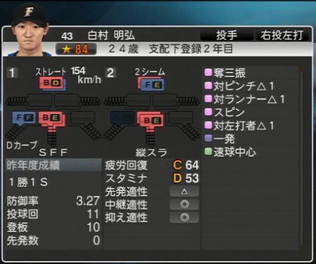 白村 明弘 プロ野球スピリッツ2015 ver1.10