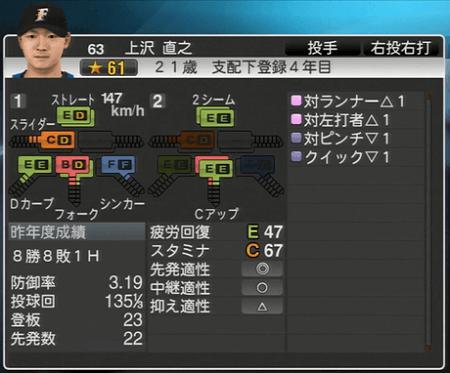 上沢 直之 プロ野球ス ピリッツ2015 ver1.10