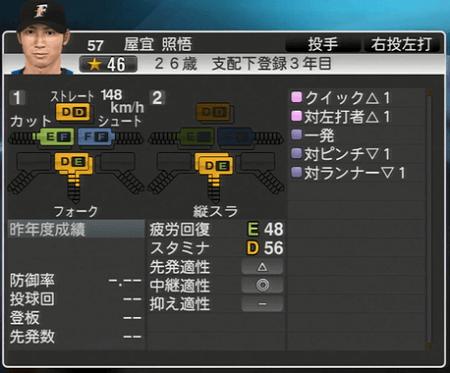 屋宜 照悟 プロ野球ス ピリッツ2015 ver1.10