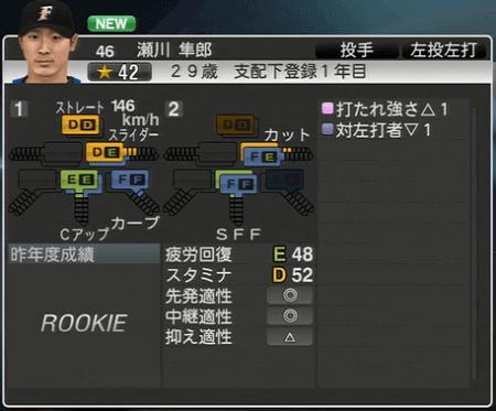 瀬川 隼郎 プロ野球スピリッツ2015 ver1.10
