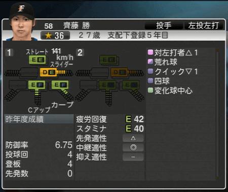 齊藤 勝 プロ野球スピリッツ2015 ver1.10