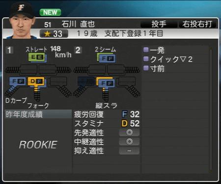 石川 直也 プロ野球スピリッツ2015 ver1.10
