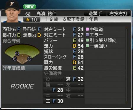 髙濱 祐仁 プロ野球スピリッツ2015ver1.10