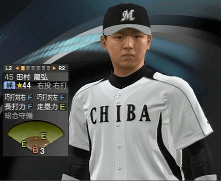 田村 龍弘 プロ野球スピリッツ2015ver1.10