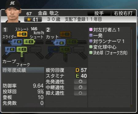 金森 敬之 プロ野球スピリッツ2015ver1.10