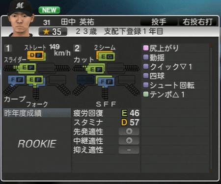 田中 英祐 プロ野球スピリッツ2015 ver1.10