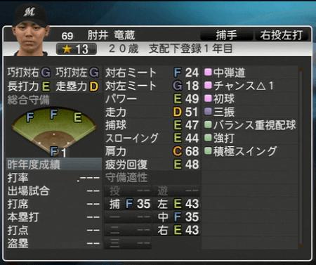 肘井 竜蔵 プロ野球スピリッツ2015ver1.10