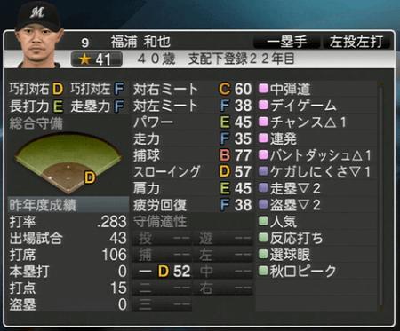 福浦 和也 プロ野球スピリッツ2015 ver1.10