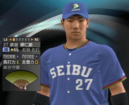 炭谷 銀仁朗 プロ野球スピリッツ2015 ver1.10