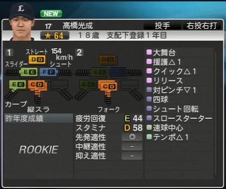 髙橋 光成 プロ野球スピリッツ2015 ver1.10