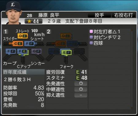 藤原 良平 プロ野球スピリッツ2015 ver1.10