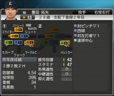 豊田 拓矢 プロ野球スピリッツ2015 ver1.10