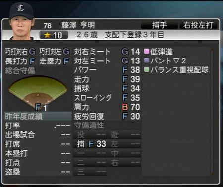 藤澤 亨明 プロ野球スピリッツ2015 ver1.10
