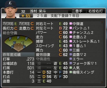 浅村 栄斗 プロ野球スピリッツ2015 ver1.10