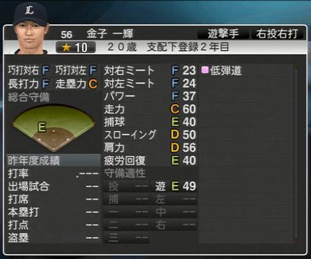 金子 一輝 プロ野球スピリッツ2015 ver1.10