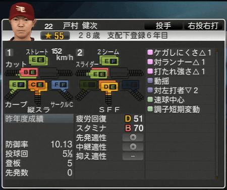 戸村 健次プロ野球スピリッツ2015 ver1.10