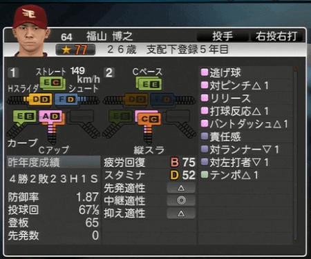 福山 博之 プロ野球スピリッツ2015 ver1.10
