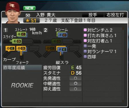 入野 貴大  プロ野球スピリッツ2015 ver1.10
