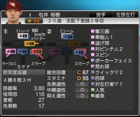 松井 裕樹 プロ野球スピリッツ2015 ver1.10