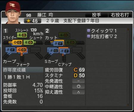 藤江 均 プロ野球スピリッツ2015 ver1.10
