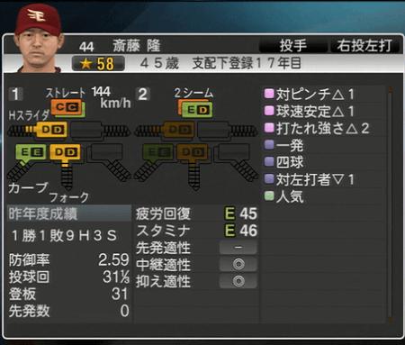 斎藤 隆 プロ野球スピリッツ2015 ver1.10