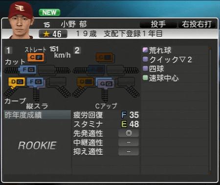 小野 郁 プロ野球スピリッツ2015 ver1.10